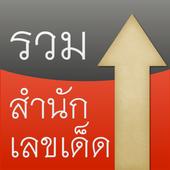 หวย รวม เลขเด็ด สำนักดัง icon