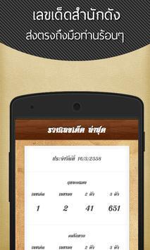 หวย รวม เลขเด็ด สำนักดัง apk screenshot