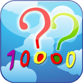 脑筋急转10000弯 icon