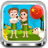 Chinese Children's Bibles icon
