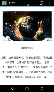 Chinese Children's Bibles poster