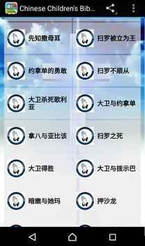Chinese Children's Bibles apk screenshot