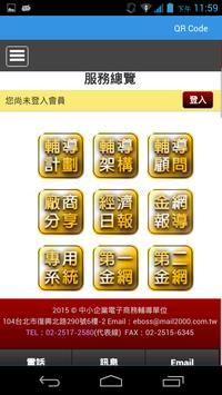 台灣商務發展有限公司 apk screenshot