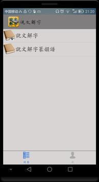 四庫全書 之 說文解字 FREE poster