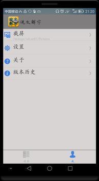 四庫全書 之 說文解字 FREE apk screenshot