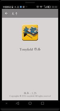 四庫全書 之 史記 FREE apk screenshot