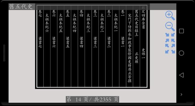 四庫全書 之 五代史 FREE apk screenshot