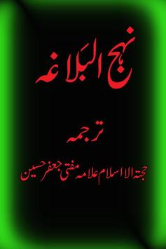 Nahjul Balagha In Urdu poster