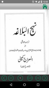 Nahjul Balagha In Urdu apk screenshot