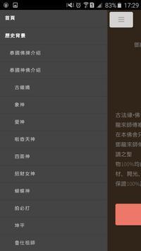 古.法.緣 apk screenshot