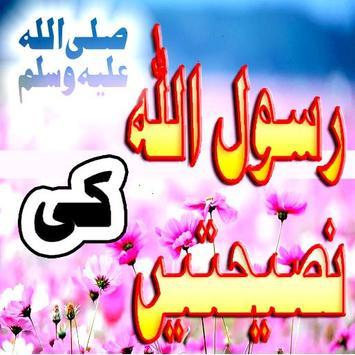 Muhammad(S.A.W) ki Naseehaty poster