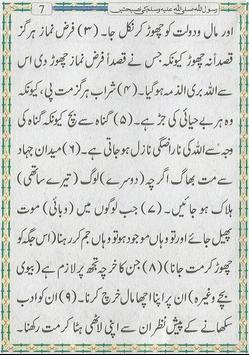 Muhammad(S.A.W) ki Naseehaty apk screenshot