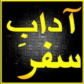 Adaab-e-Safar icon