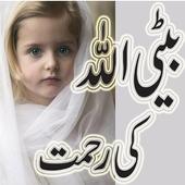 بیٹی الله کی رحمت icon
