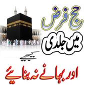 Hajj Farz Mein Jaldi Kijiye icon