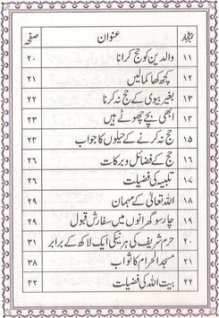 Hajj Farz Mein Jaldi Kijiye apk screenshot