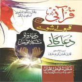 Qurani Qabooli Shawe Duaganey icon