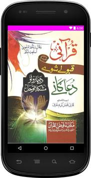 Qurani Qabooli Shawe Duaganey poster