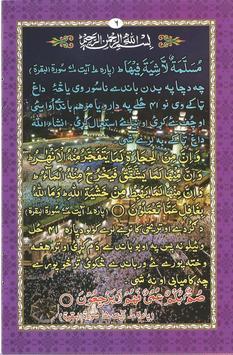 Qurani Qabooli Shawe Duaganey apk screenshot