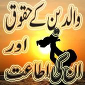 Walidain K Haqooq & Unki Ataat icon