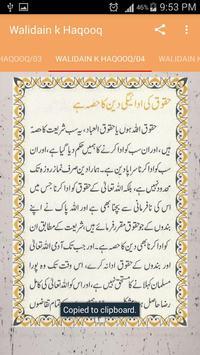 Walidain K Haqooq & Unki Ataat apk screenshot