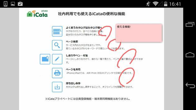 iCataプライベート apk screenshot