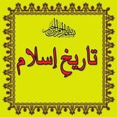 Tareekh e Islam in Urdu icon