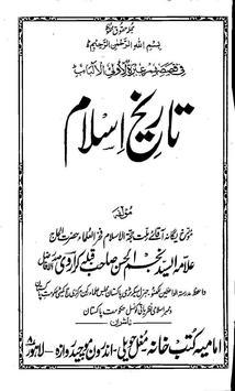 Tareekh e Islam in Urdu poster