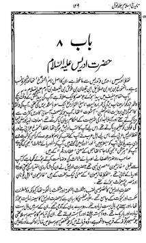 Tareekh e Islam in Urdu apk screenshot