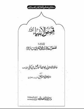 Qasas ul Anbiya in Urdu apk screenshot