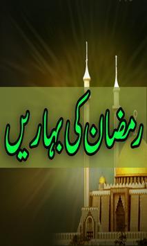 Top Ramadan Ki Ihmeyat poster