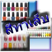 Nail Trend icon