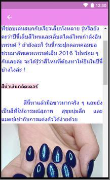 Nail Trend apk screenshot