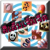 Nail crazy icon
