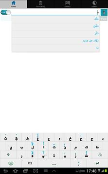 Nepali Arabic Dictionary apk screenshot