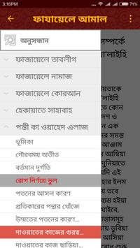 ফাজায়েলে আমাল apk screenshot