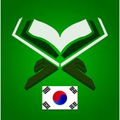꾸란 한국어 icon