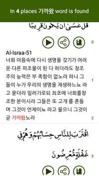 꾸란 한국어 apk screenshot