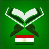 Қуръон - Quran Tajik icon