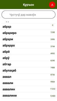 Қуръон - Quran Tajik apk screenshot