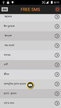 FREE SMS apk screenshot