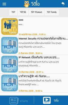 TOT KBS apk screenshot