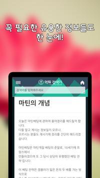 먹튀검색기 apk screenshot