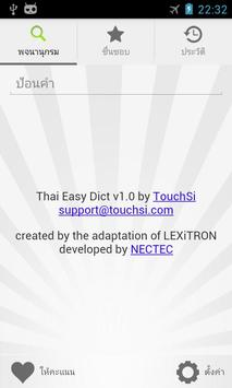 Thai Dict - Easy Dictionary poster