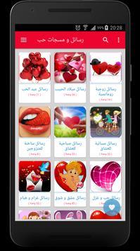 رسائل و مسجات عشق poster