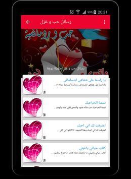رسائل و مسجات عشق apk screenshot