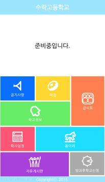 수락고등학교 apk screenshot