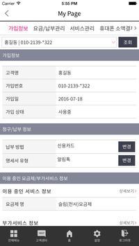 tplus 모바일 고객센터 apk screenshot
