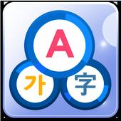 3-nation translator [English] icon