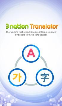 3-nation translator [English] poster